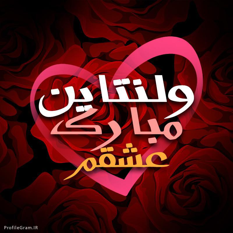 عکس پروفایل عشقم ولنتاین مبارک قرمز