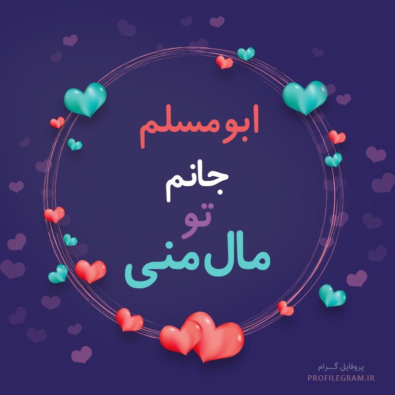 عکس پروفایل ابومسلم جانم تو مال منی