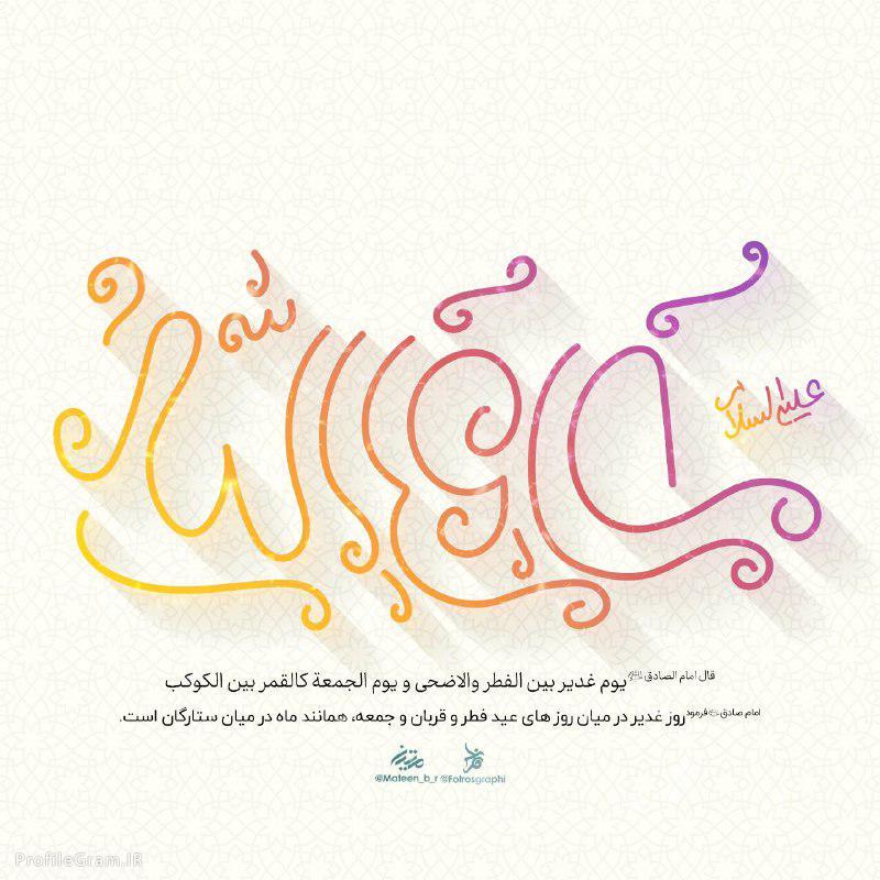 عکس پروفایل ویژه عید غدیر خم با حدیث امام صادق