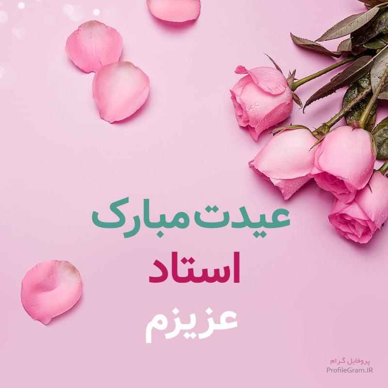 عکس پروفایل عیدت مبارک استاد