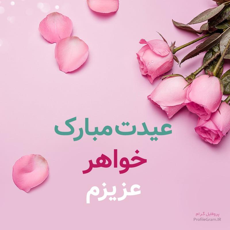 عکس پروفایل عیدت مبارک خواهر