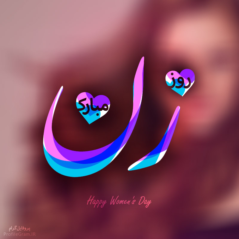 عکس پروفایل روز زن مبارک قشنگ