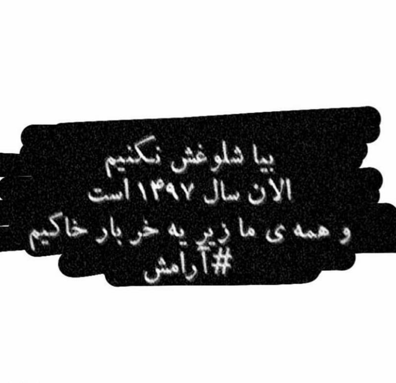 عکس پروفایل فاز دپ همه ی ما زیر یه خربار خاکیم