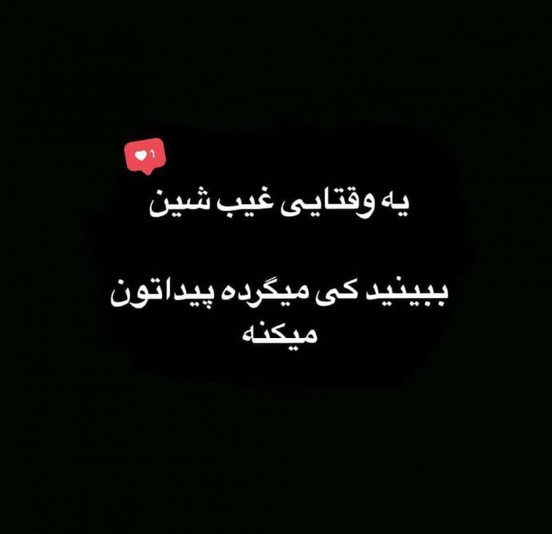 عکس پروفایل فاز دپ یه وقتایی غیب شین