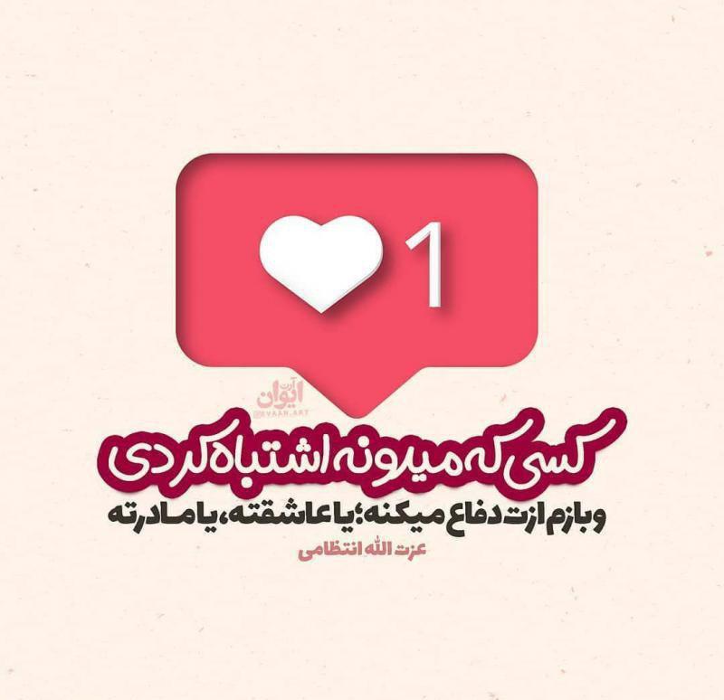 عکس پروفایل دل نوشته یا عاشقته یا مادرته