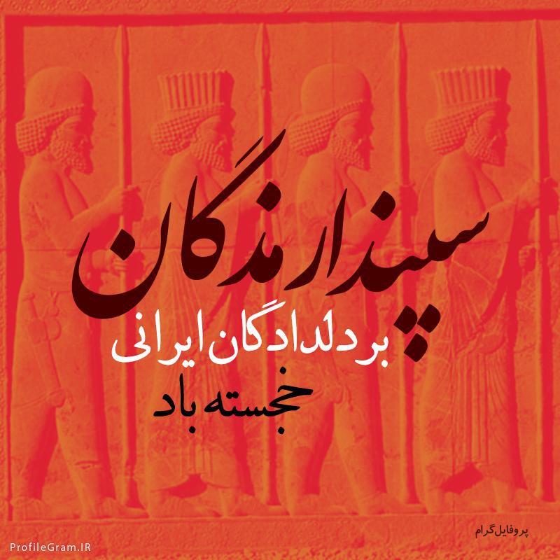 عکس پروفایل سپندارمذگان بر دلدادگان ایرانی خجسته