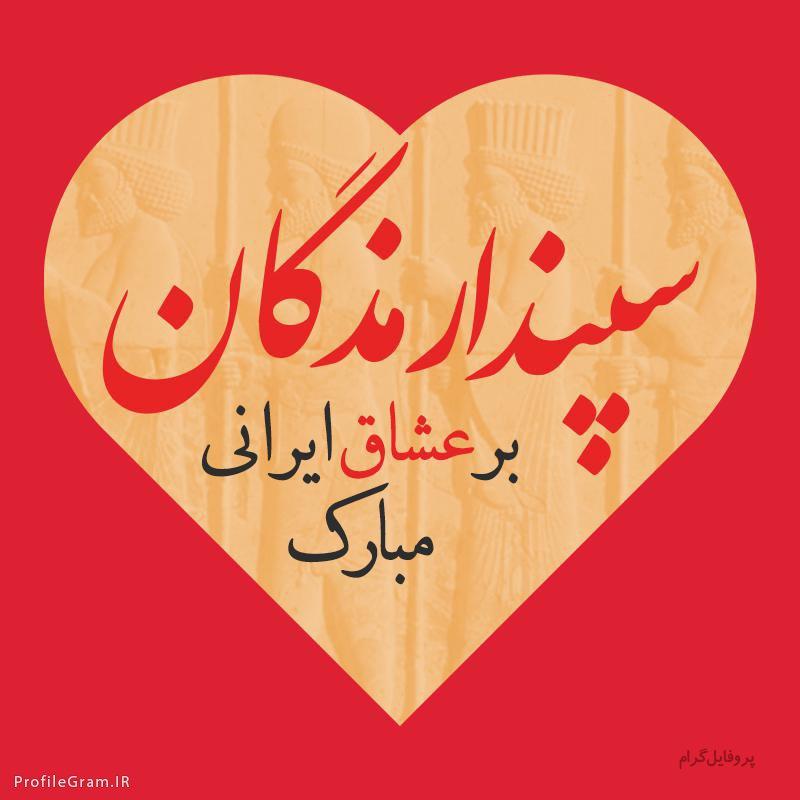 عکس پروفایل سپندارمذگان بر عشاق ایرانی مبارک