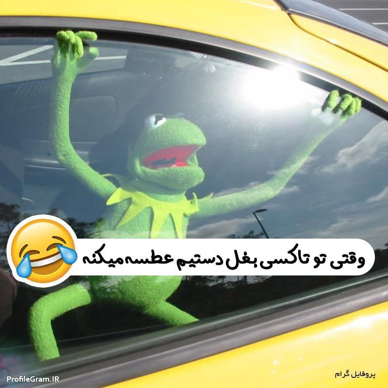 عکس پروفایل خنده دار عطسه در تاکسی