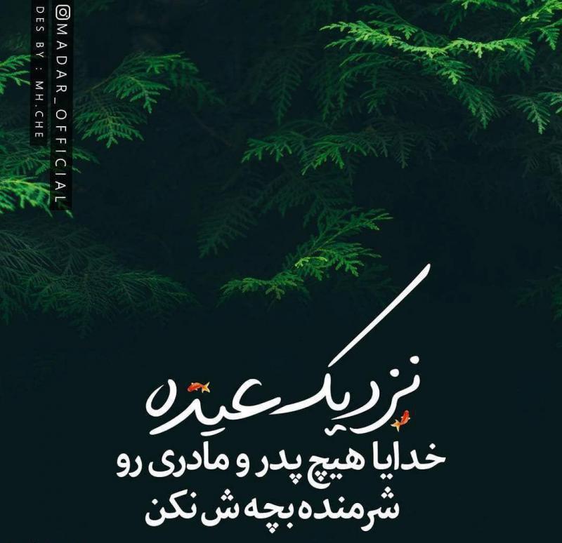 عکس پروفایل دل نوشته نزدیک عیده خدایا