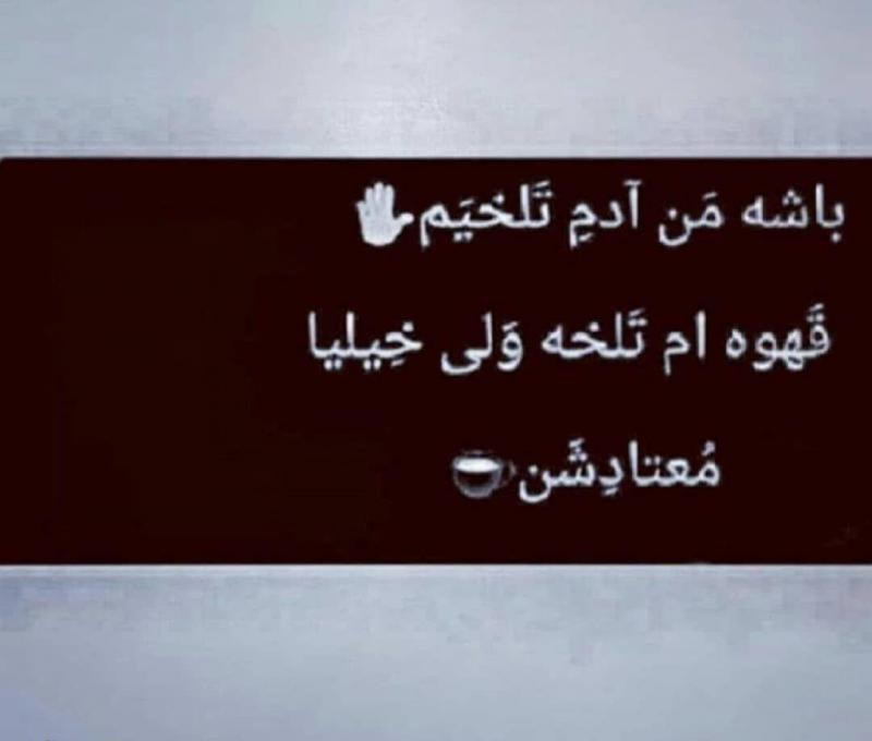 عکس پروفایل تیکه دار باشه من آدم تلخیم