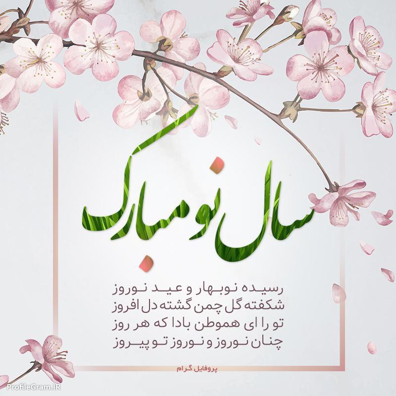 عکس پروفایل رسیده نوبهار و عید نوروز