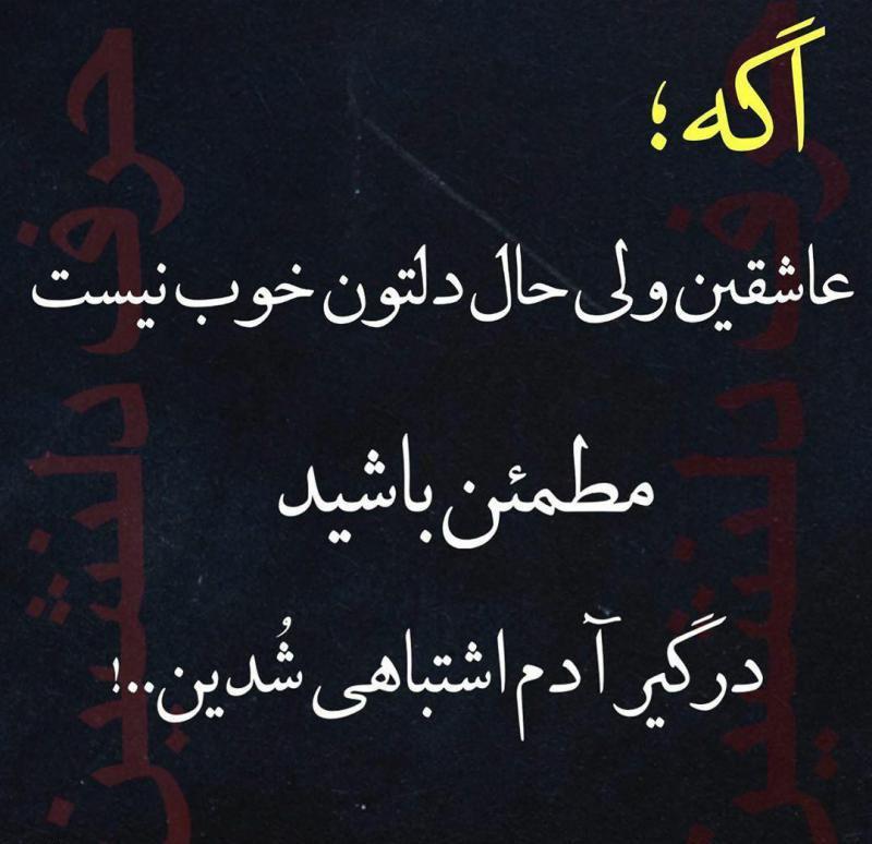 عکس پروفایل اگه عاشقین ولی حال دلتون خوب نیست