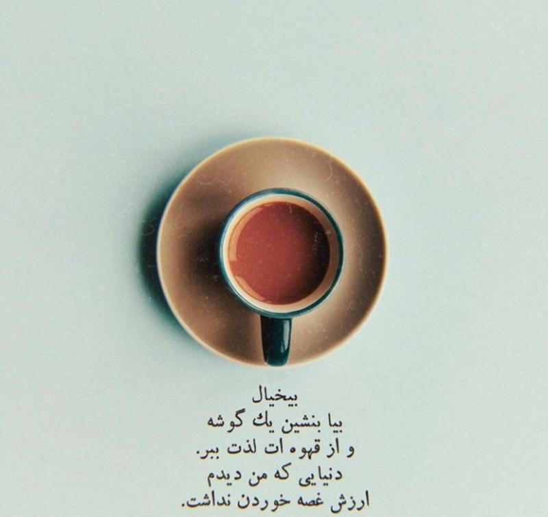 عکس پروفایل بنشین یک گوشه و از قهوه ات لذت ببر