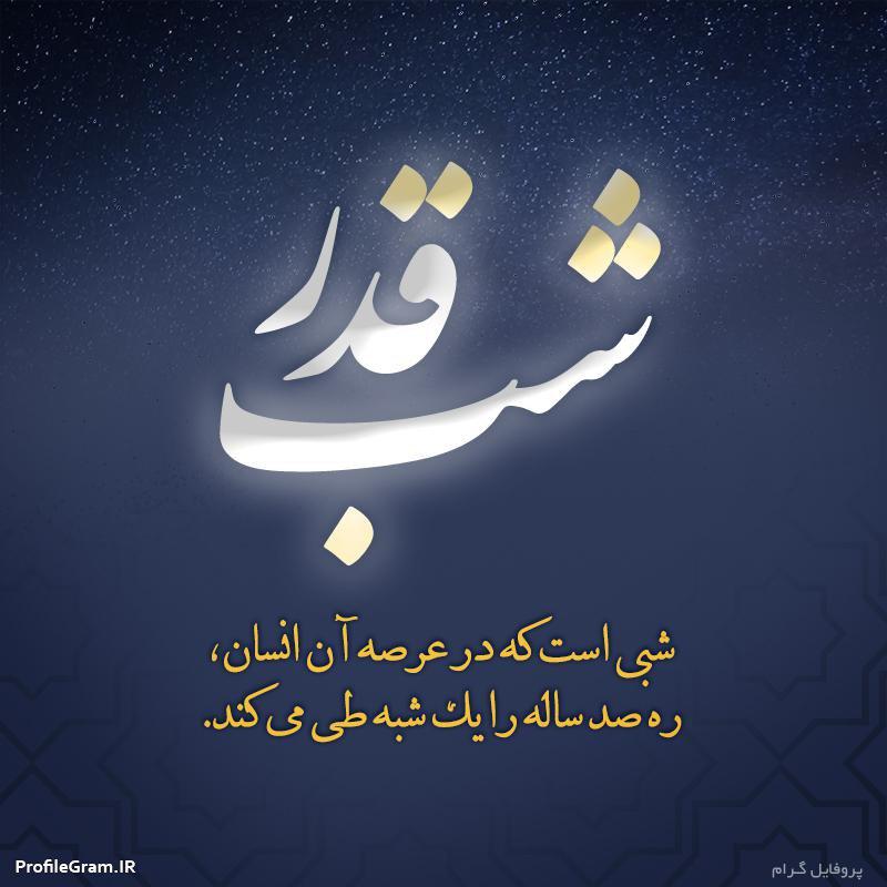 عکس پروفایل شب قدر نورانی برای ماه مبارک رمضان