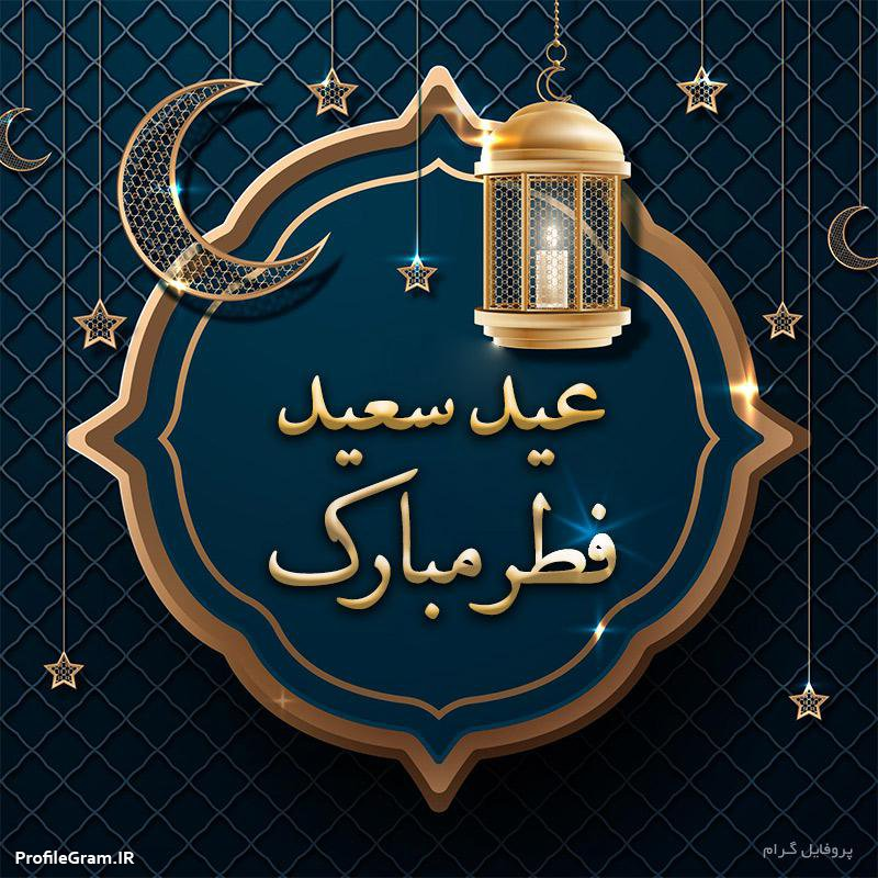 عکس پروفایل برای عید فطر مسلمین و مومنین