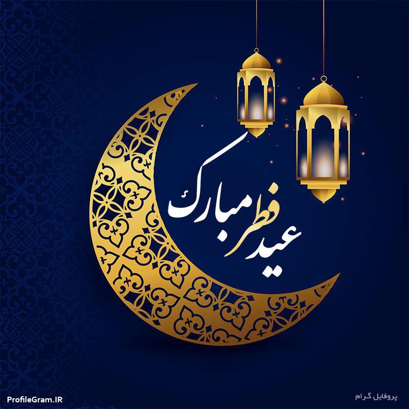 عکس پروفایل عید فطر مبارک ساده و شیک