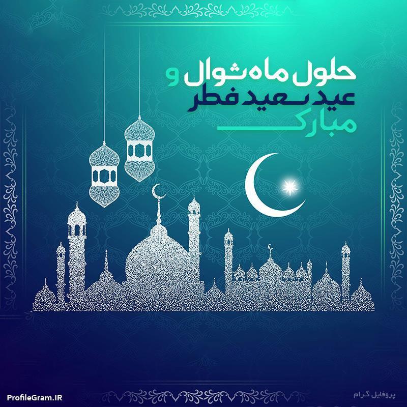 عکس پروفایل حلول ماه شوال و عید سعید فطر مبارک