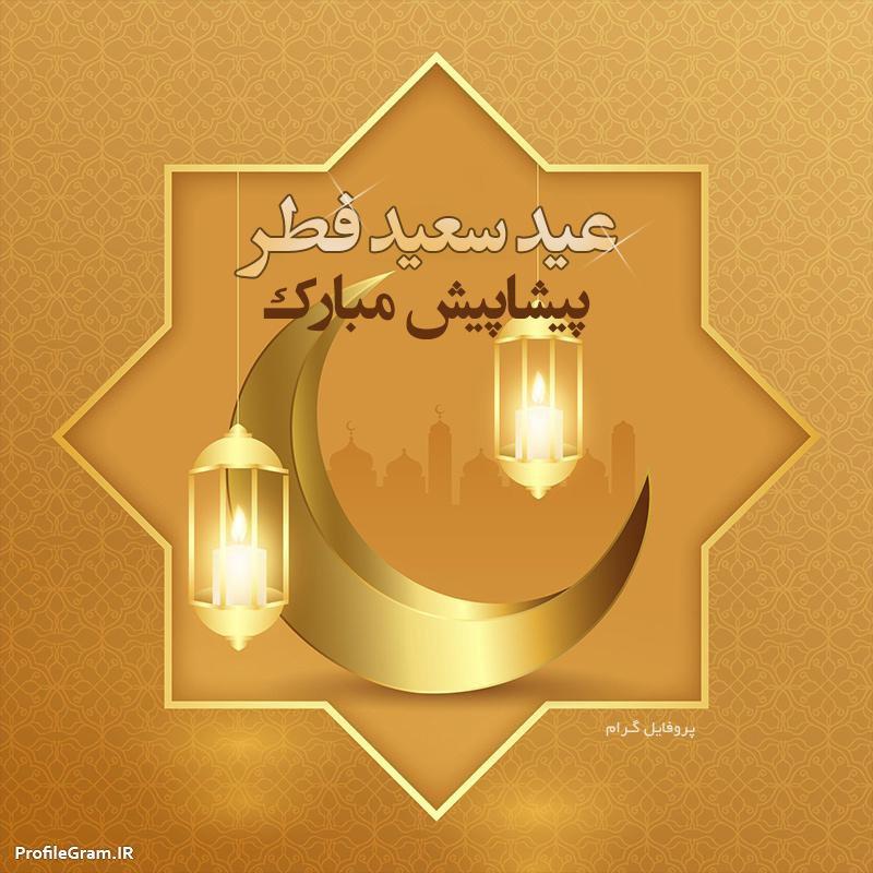 عکس پروفایل پیشاپیش عید سعید فطرمبارک معنوی