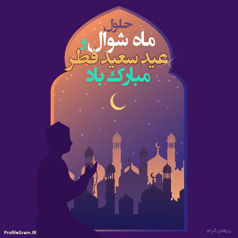 عکس پروفایل تبریک حلول ماه شوال و عید فطر