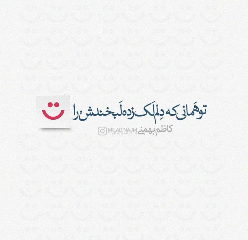 عکس پروفایل تو همانی که دلم لک زده لبخندش را