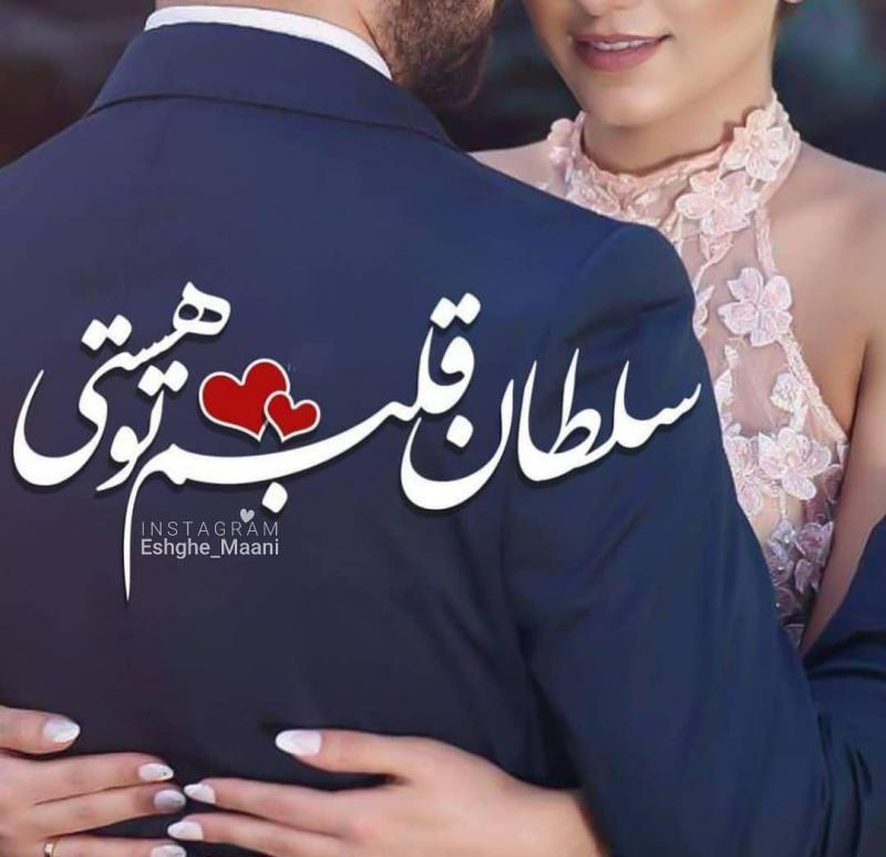 عکس پروفایل عاشقانه سلطان قلبم تو هستی