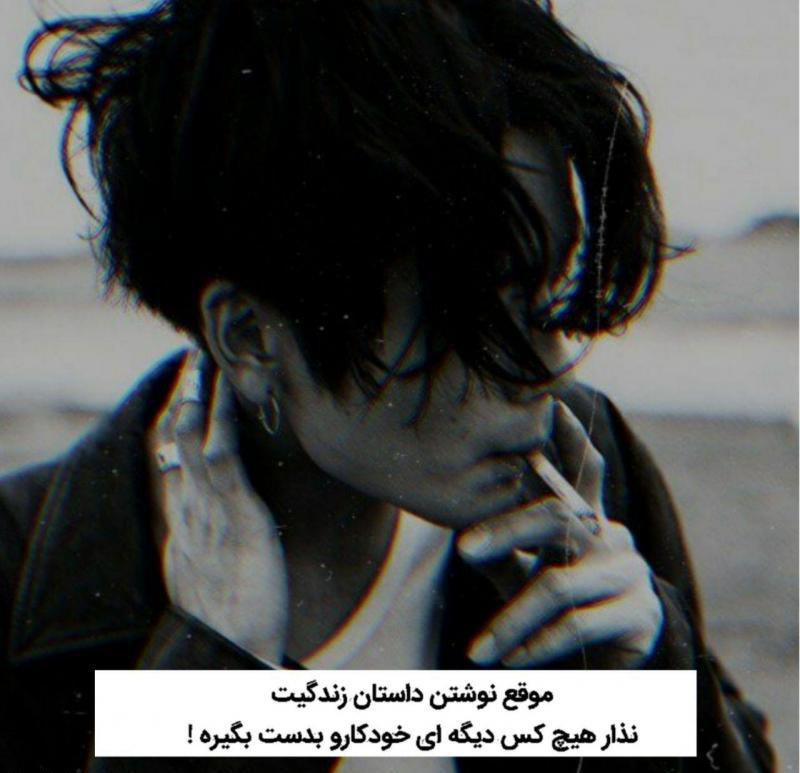 عکس پروفایل فاز دپ موقع نوشتن داستان زندگیت