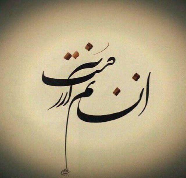 عکس پروفایل مولانا انسانم آرزوست