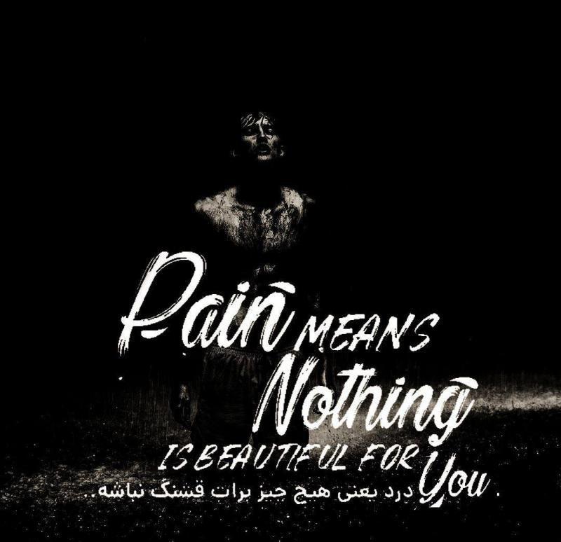 عکس پروفایل درد یعنی هیچ چیز برات قشنگ نباشه