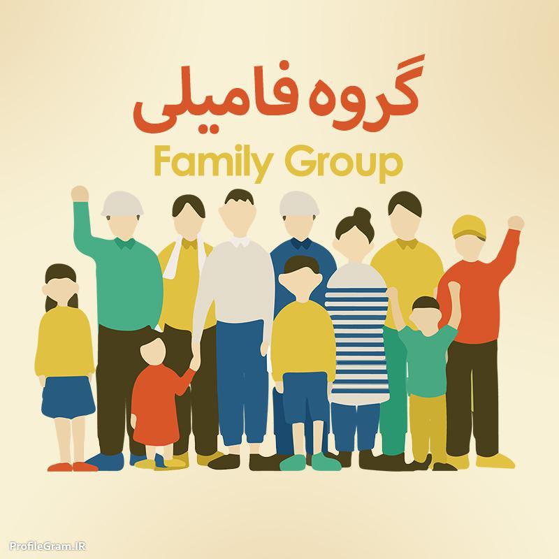 گروه فامیلی و خانوادگی برای اقوام Family Group