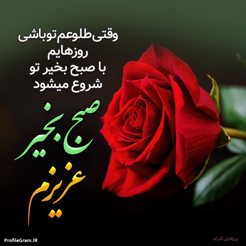 عکس نوشته صبح بخیر عزیزم متن عاشقانه رمانتیک