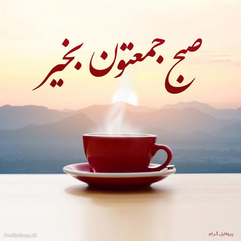 عکس نوشته صبح بخیر روز جمعه با فنجان چای