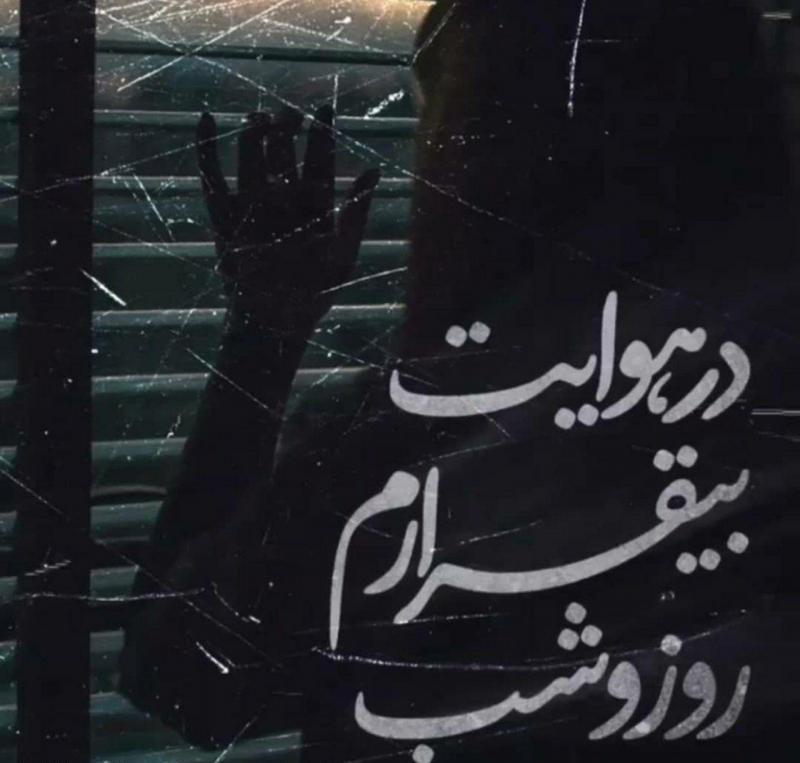 عکس پروفایل دل شکسته در هوایت بیقرارم روز و شب