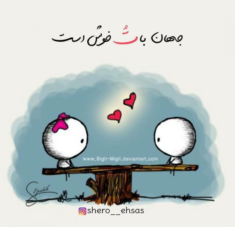 عکس پروفایل عاشقانه جهان با تو خوش است
