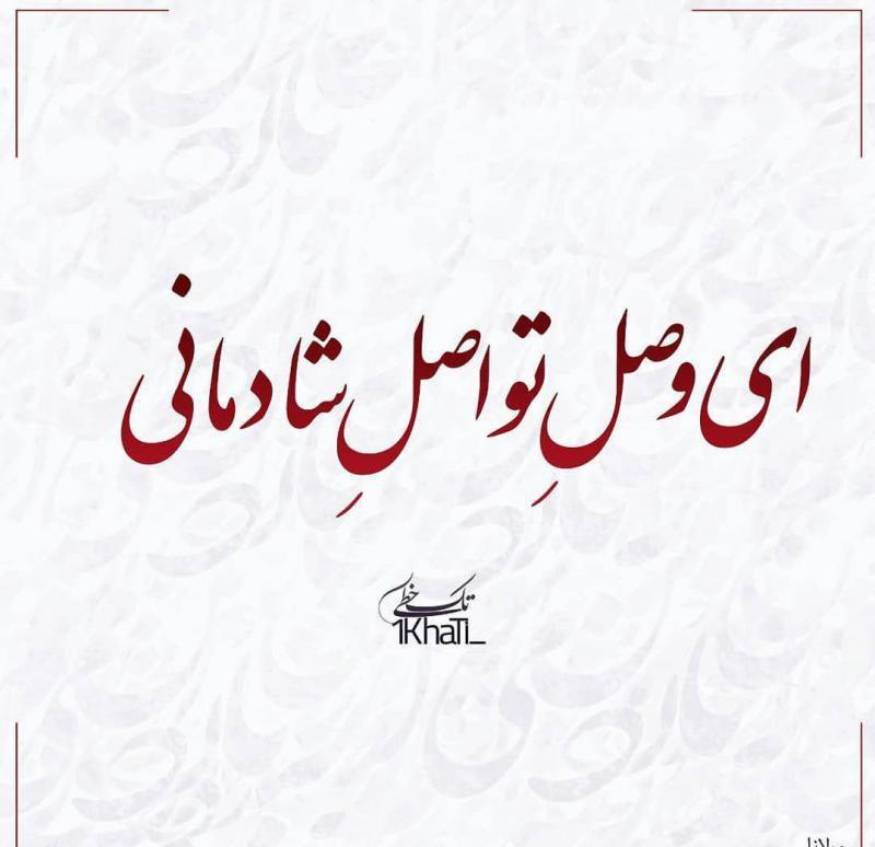 عکس پروفایل مولانا ای وصل تو اصل شادمانی