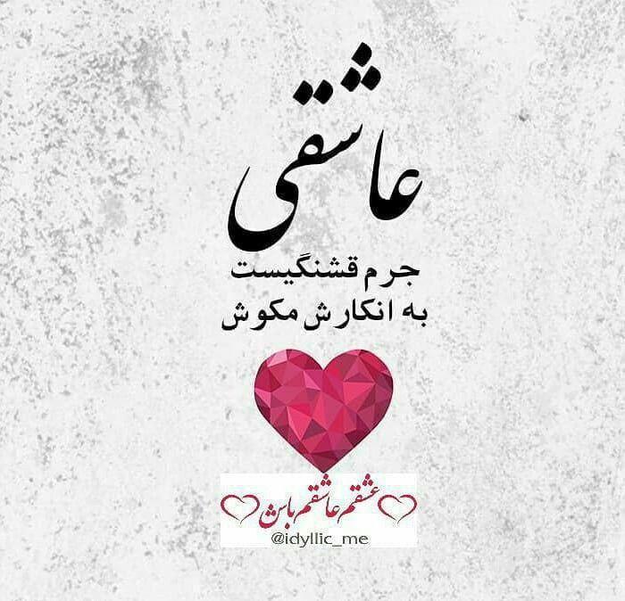 عکس پروفایل عاشقی جرم قشنگیست به انکارش مکوش