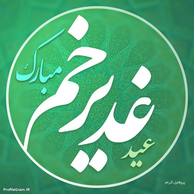عکس پروفایل عید غدیر خم مبارک