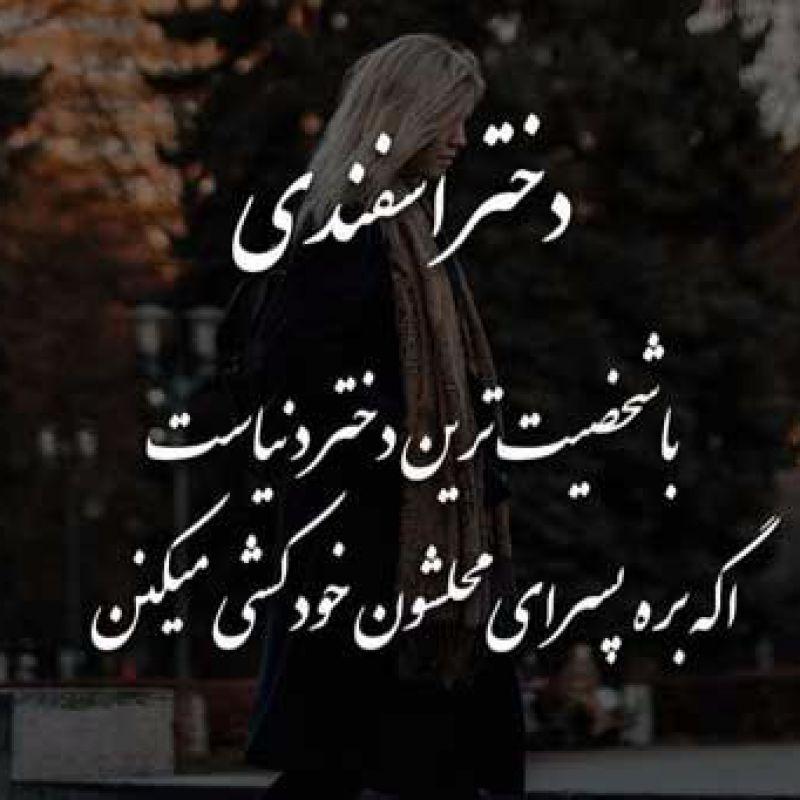 عکس پروفایل دختر اسفندی با شخصیت