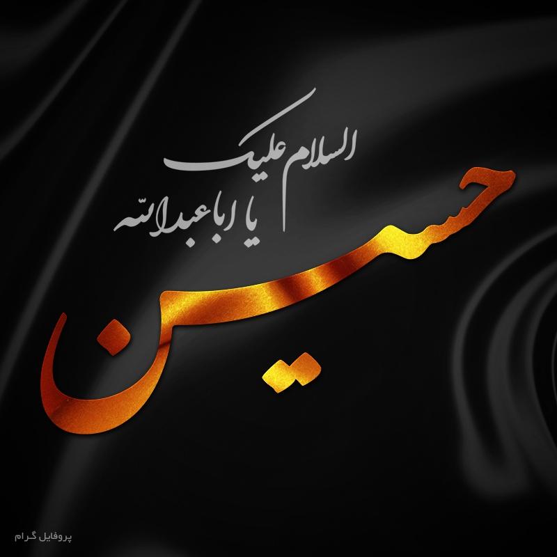 عکس پروفایل محرمی ابا عبدالله حسین طلایی