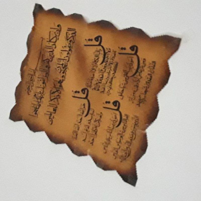 عکس پروفایل دعای سوره 4 قل