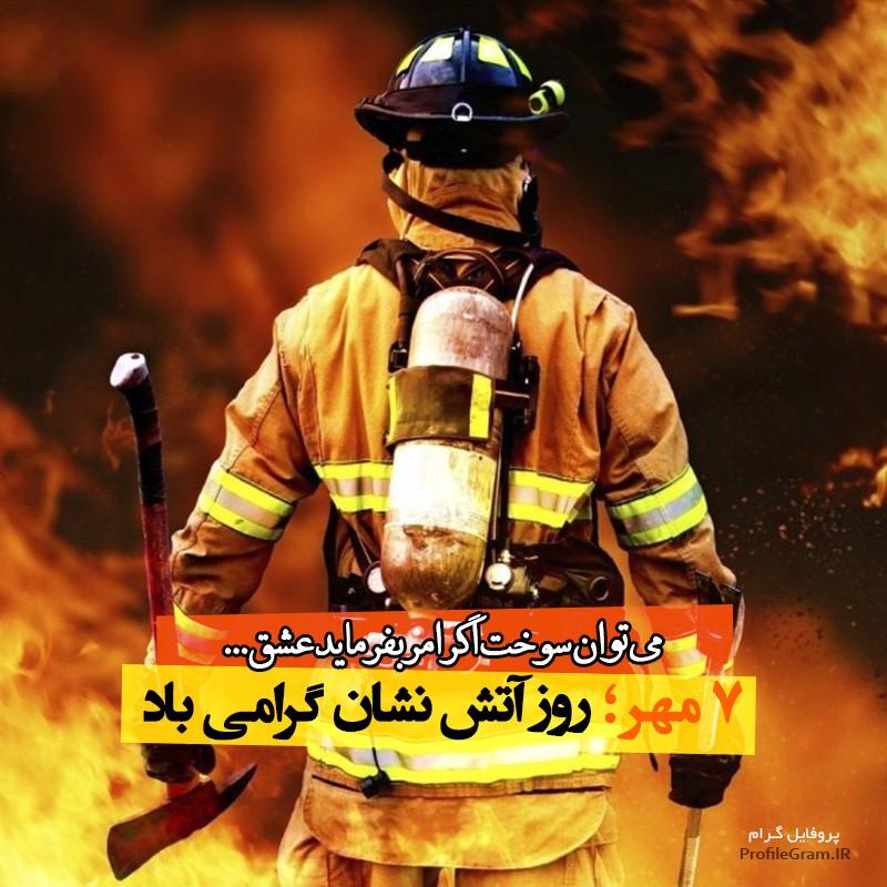 عکس پروفایل 7 مهر روز آتش نشان گرامی باد