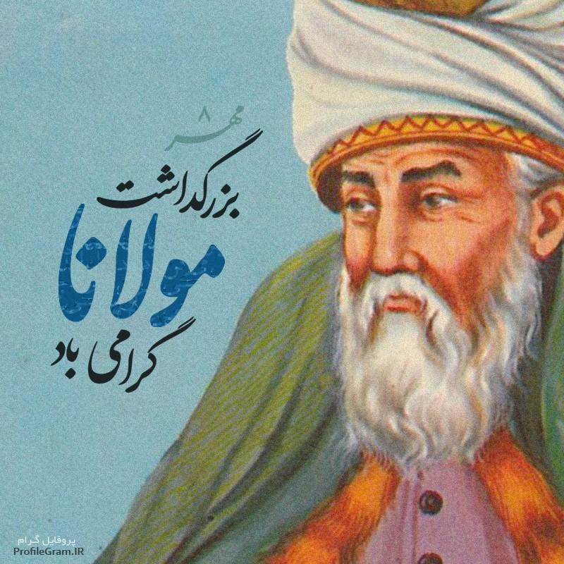 عکس پروفایل 8 مهر بزرگداشت مولانا گرامی باد