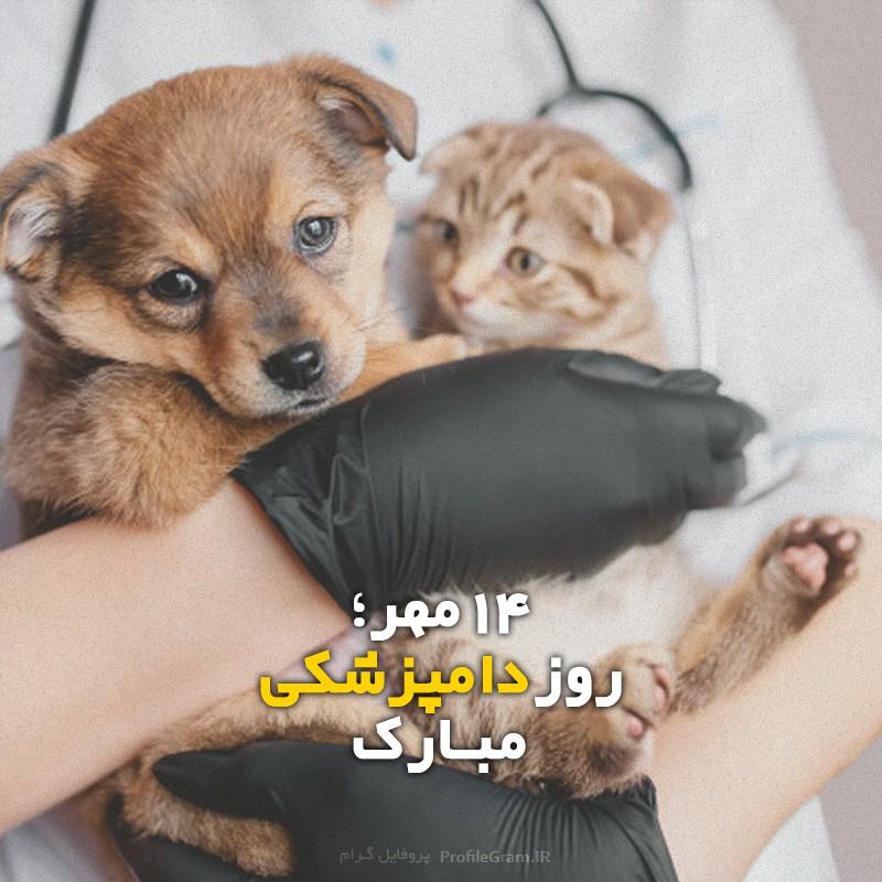 عکس پروفایل تبریک روز دامپزشکی 14 مهر