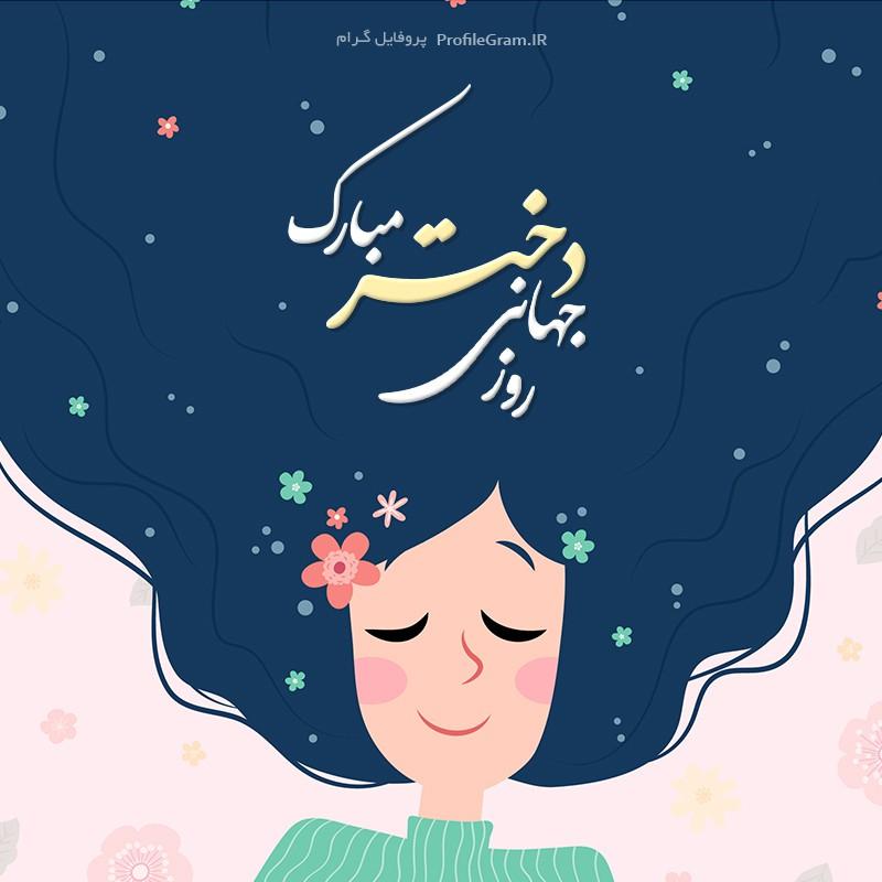 عکس پروفایل روز جهانی دختر مبارک