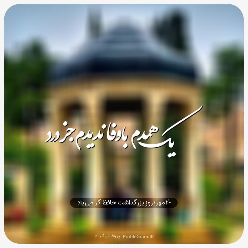 عکس پروفایل 20 مهر روز بزرگداشت حافظ گرامی باد