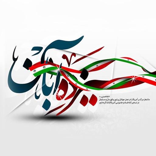 عکس پروفایل 13 آبان و پرچم ایران
