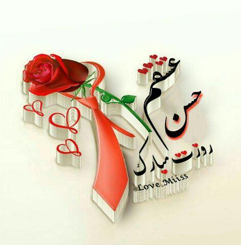عکس پروفایل عشقم حسن روت مبارک 3 بعدی
