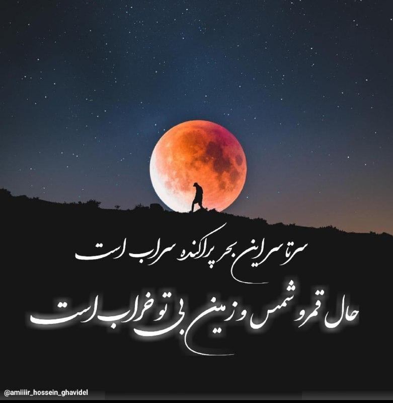 عکس پروفایل سرتاسر این بحر پراکنده سراب استحال قمر و شمس