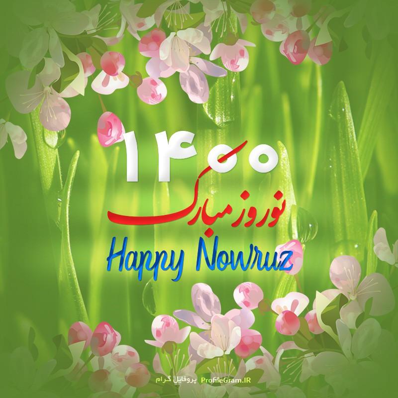 عکس پروفایل تبریک عید نوروز 1400 مبارک