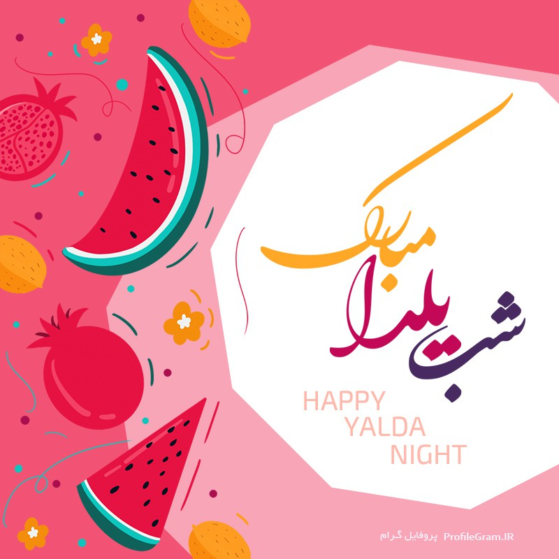 عکس پروفایل تبریک شب یلدا فانتزی و میوه ای زیبا