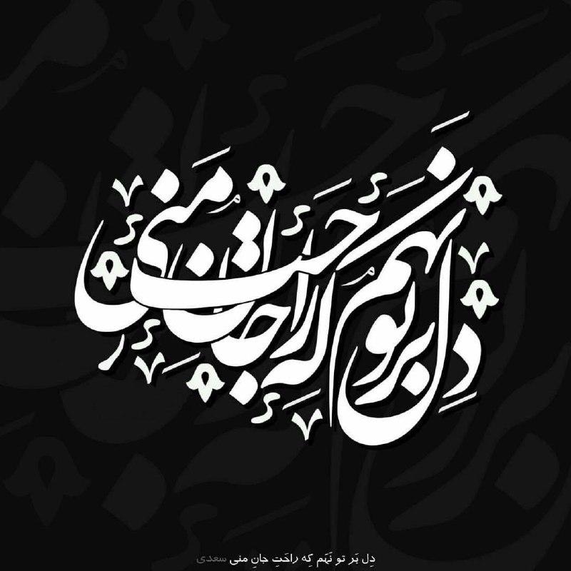 عکس پروفایل سعدی دل بر تو نهم که راحت جان منی